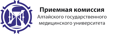 Приемная коммиссия АГМУ